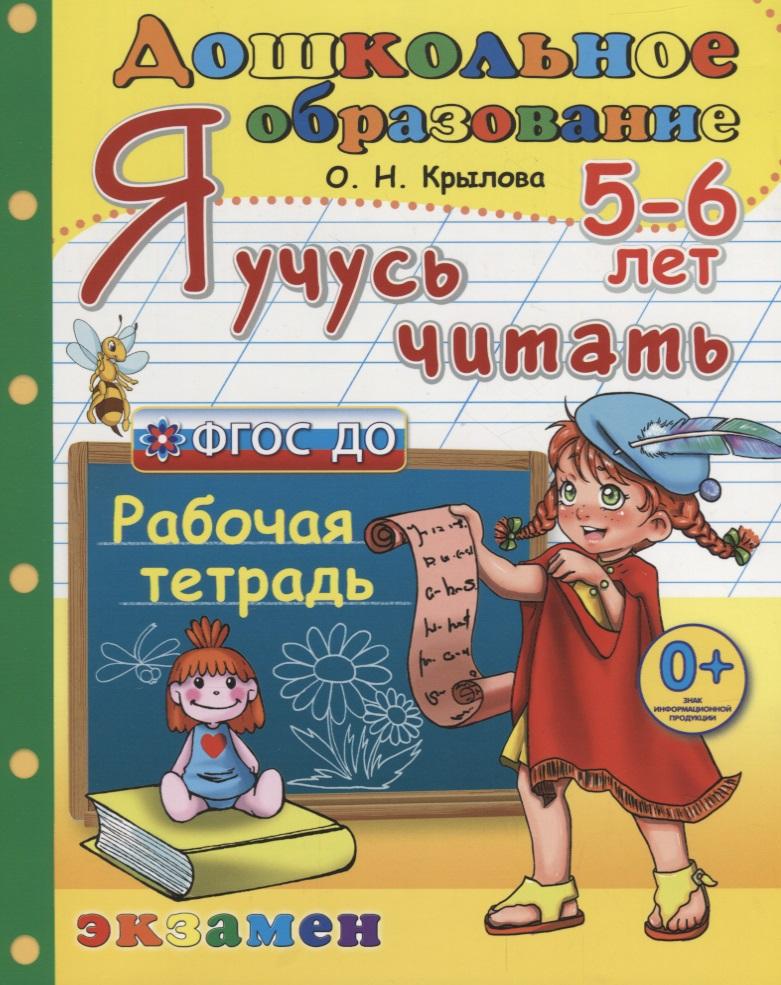 Крылова О. Я учусь читать. 5-6 лет. Рабочая тетрадь крылова о я учусь читать 6 лет