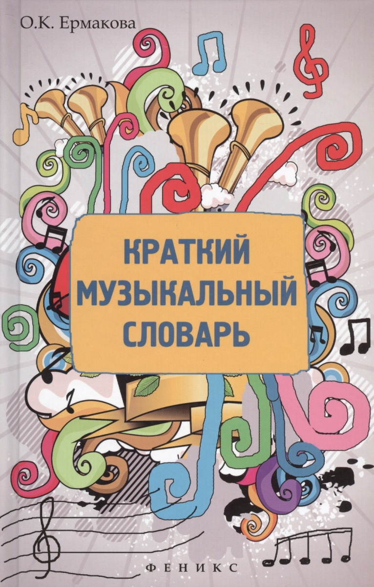 Краткий музыкальный словарь