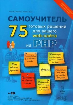 Стейнмец ., ард . 75 готоых решений для ашего Web-сайта на PHP