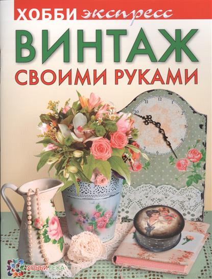 Михайловская Л. Винтаж своими руками обустройство участка своими руками