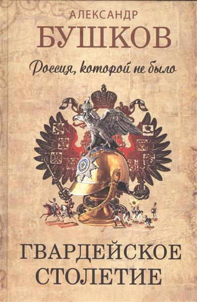 Россия, которой не было. Гвардейское столетие