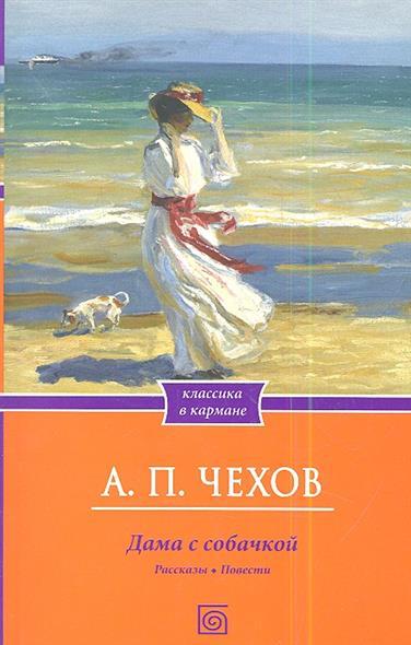 Чехов А. Дама с собачкой. Рассказы. Повести скульптура дама с собачкой