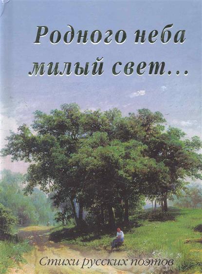 Рудакова Н., Маневич А. (сост). Родного неба милый свет… афанасьев в в родного неба милый свет…