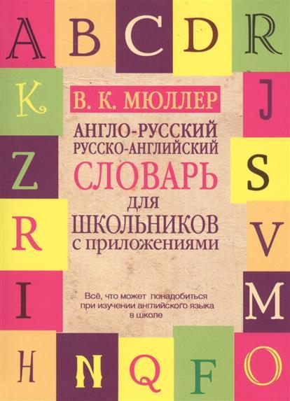 Англо-русский русско-английский словарь для школьников с приложениями