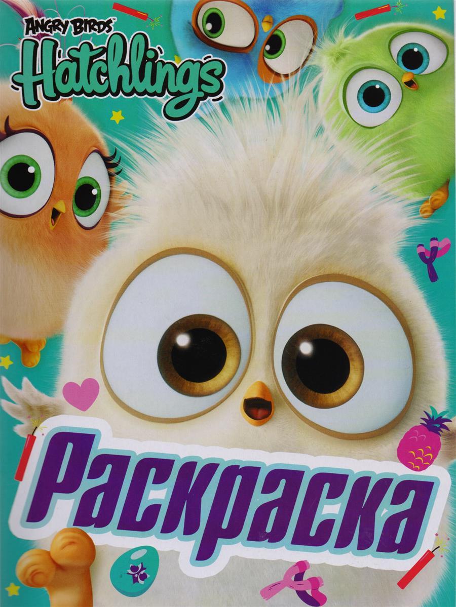 Данэльян И. (ред.) Angry Birds Hatchlings. Праздник вылупления. Раскраска данэльян и ред angry birds hatchlings игры с наклейками более 80 наклеек