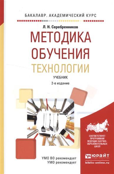 Методика обучкния технологии. Учебник