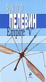 Empire V Ампир В
