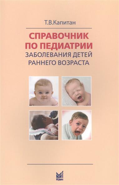 Справочник по педиатрии. Заболевания детей раннего возроста. Для врачей общего профиля