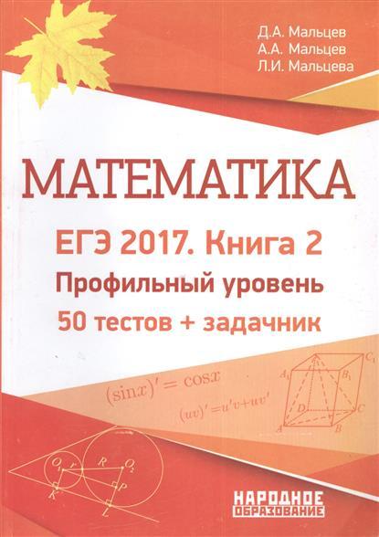 Математика. ЕГЭ 2017. Книга 2. Профильный уровень. 50 тестов + задачник