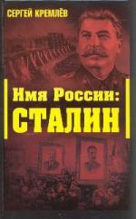 Имя России Сталин