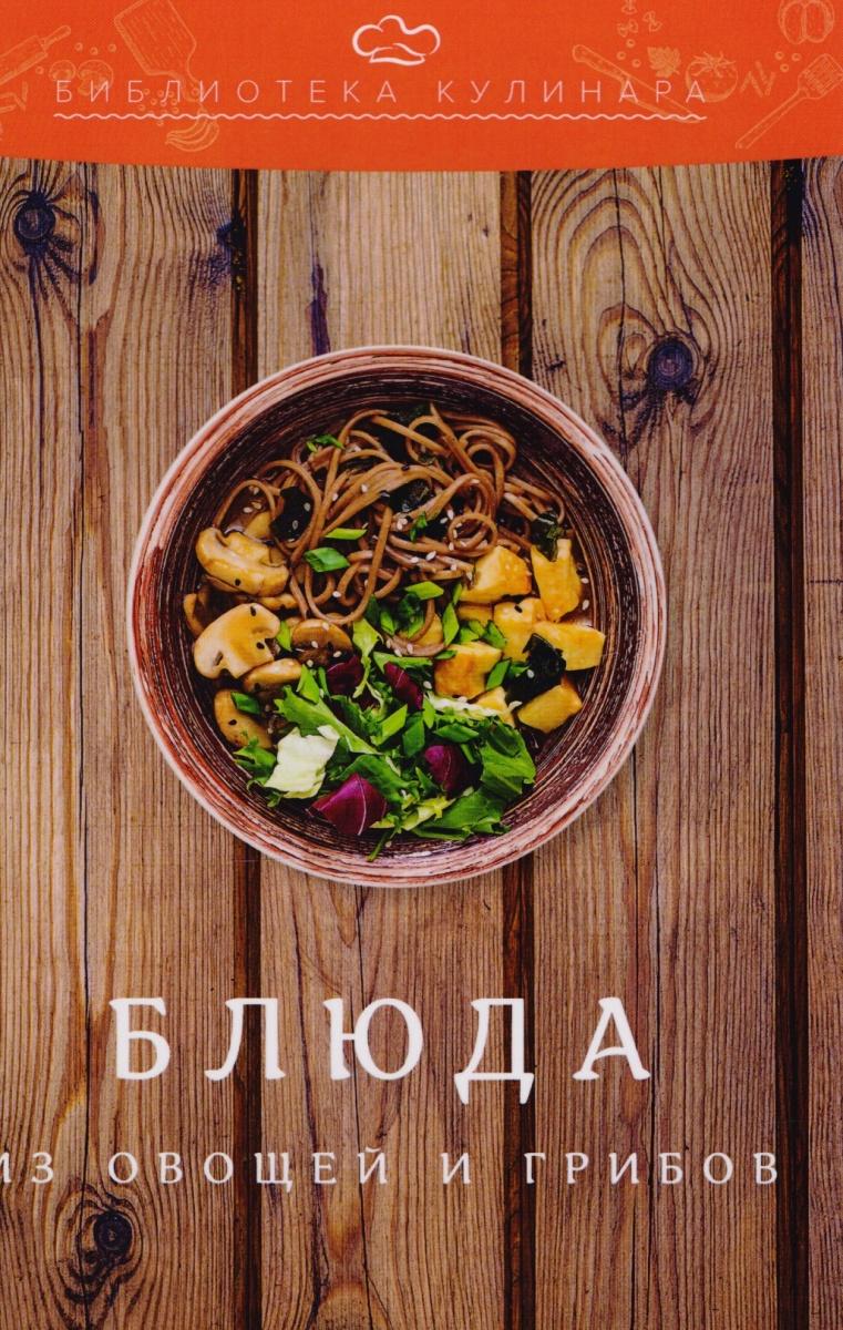 Ратушный А., Аминов С., Лобанов К., Перфилова О. Блюда из овощей и грибов наталья перфилова я покупаю эту женщину