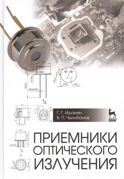 Ишанин Г., Челибанов В. Приемники оптического излучения. Учебник ISBN: 9785811410484