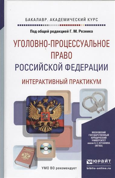 Уголовно-процессуальное право Российской Федерации. Интерактивный практикум (+CD). Учебное пособие для академического бакалавриата