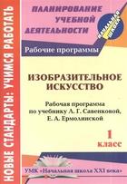 Изобразительное искусство. 1 класс. Рабочая программа по учебнику Л.Г. Савенковой, Е.А. Ермолинской