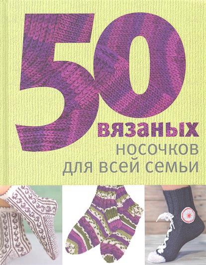 50 вязаных носочков для всей семьи
