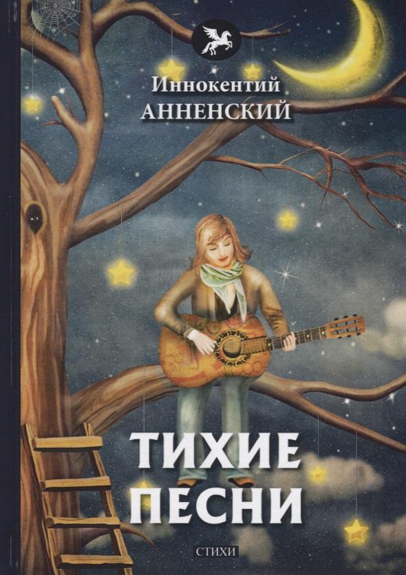 Анненский И. Тихие песни анненский и анненский лирика