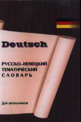 Русско-немецкий тематический словарь д/шк