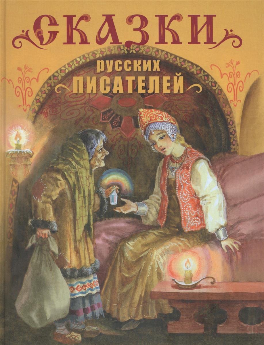Сказки русских писателей все обо всех том 8