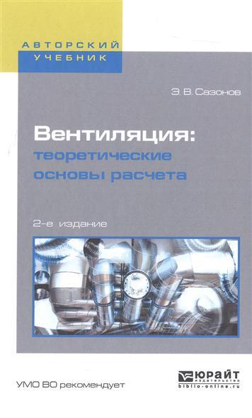 Сазонов Э. Вентиляция: Теоретические основы расчета. Учебник