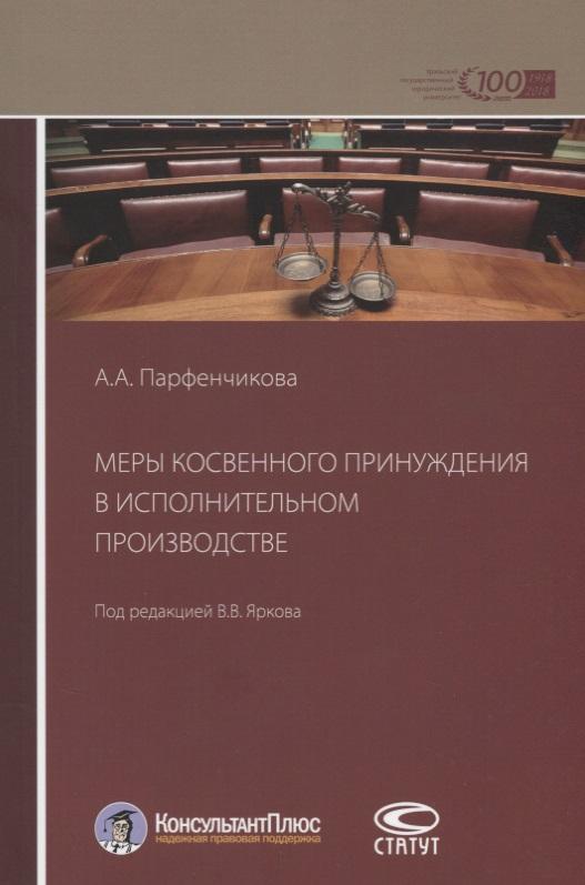 Парфенчикова А. Меры косвенного принуждения в исполнительном производстве ярошенко л в судебный контроль в исполнительном производстве монография
