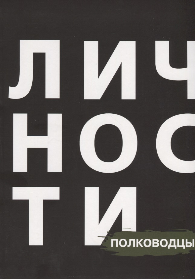 Кравцова Н., Приходько Д. (ред.) Сборник Полководцы wilde o the best of oscar wilde selected plays and writings