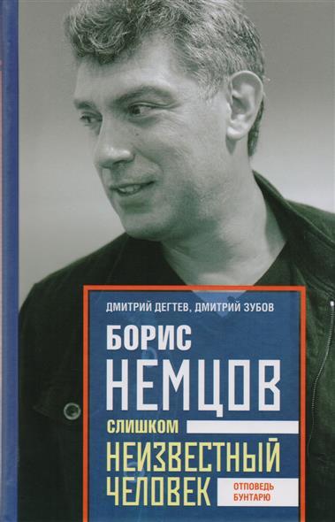 Дегтев Д., Зубов Д. Борис Немцов. Слишком неизвестный человек. Отповедь бунтарю неизвестный друг
