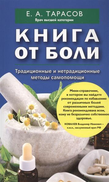 Книга от боли. Традиционные и нетрадиционные методы самопомощи