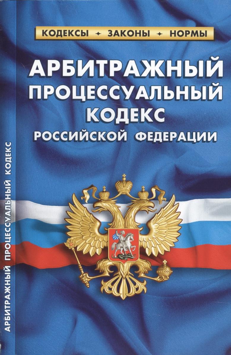 Арбитражный процессуальный кодекс Российской Федерации. По состоянию на 1 октября 2017 года