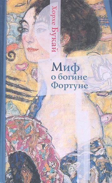 Букай Х. Миф о богине Фортуне букай хорхе салинас сильвия хорхе букай путь познания комплект из 4 книг