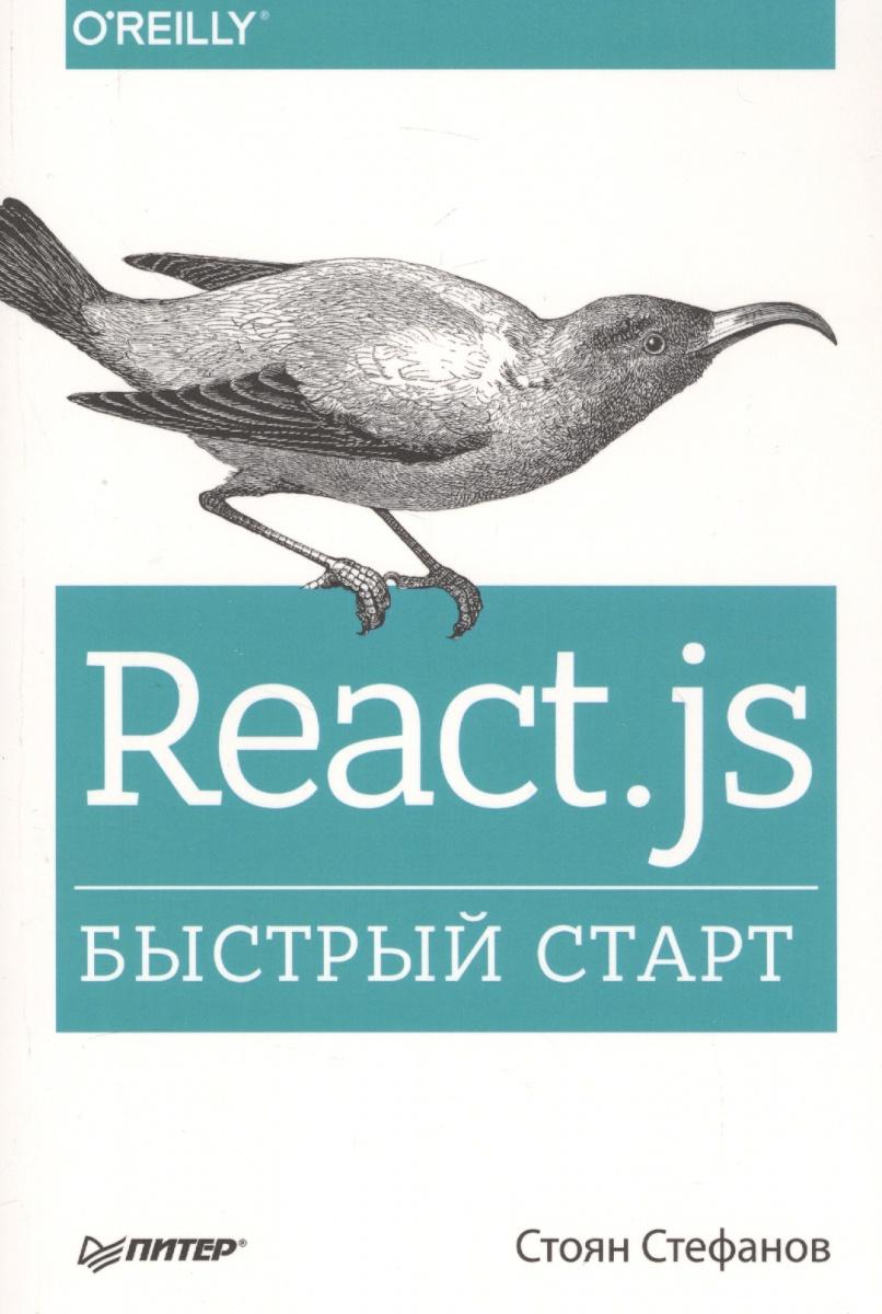 Стефанов С. React.js. Быстрый старт