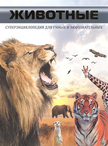 Ермакович Д. Животные. Суперэнциклопедия