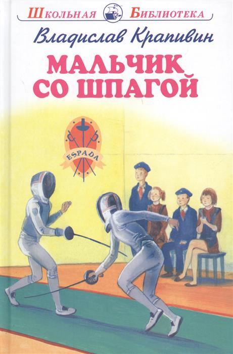 Крапивин В. Мальчик со шпагой владислав крапивин бронзовый мальчик