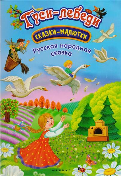 Чумакова С. (ред) Гуси-лебеди. Русская народная сказка