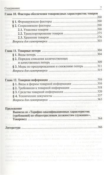 Скачать бесплатно учебник николаева м а товарная экспертиза