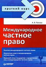 Попова А. Международное частное право попова а международное частное право
