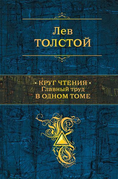 Толстой Л. Круг чтения. Главный труд в одном томе колымские рассказы в одном томе эксмо