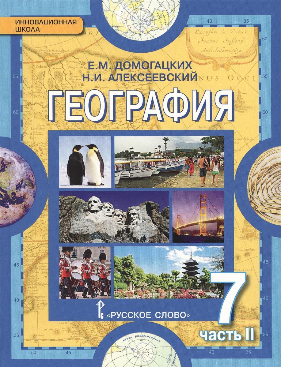 Домогацких Е., Алексеевский Н. География. 7 класс. Учебник в двух частях. Часть II цена