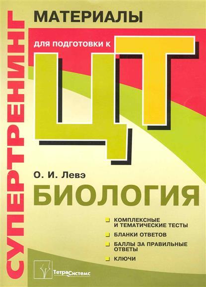 Супертренинг Биология материалы для подг. к централиз. тест. 2010