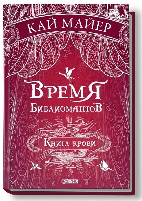 Майер К. Время библиомантов. Книга третья: Книга крови майер к большая книга развлечений