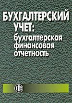 Лабынцев Н. (ред) Бух. учет Бух. финансовая отчетность семенихина в ред расходы организации бух и налоговый учет