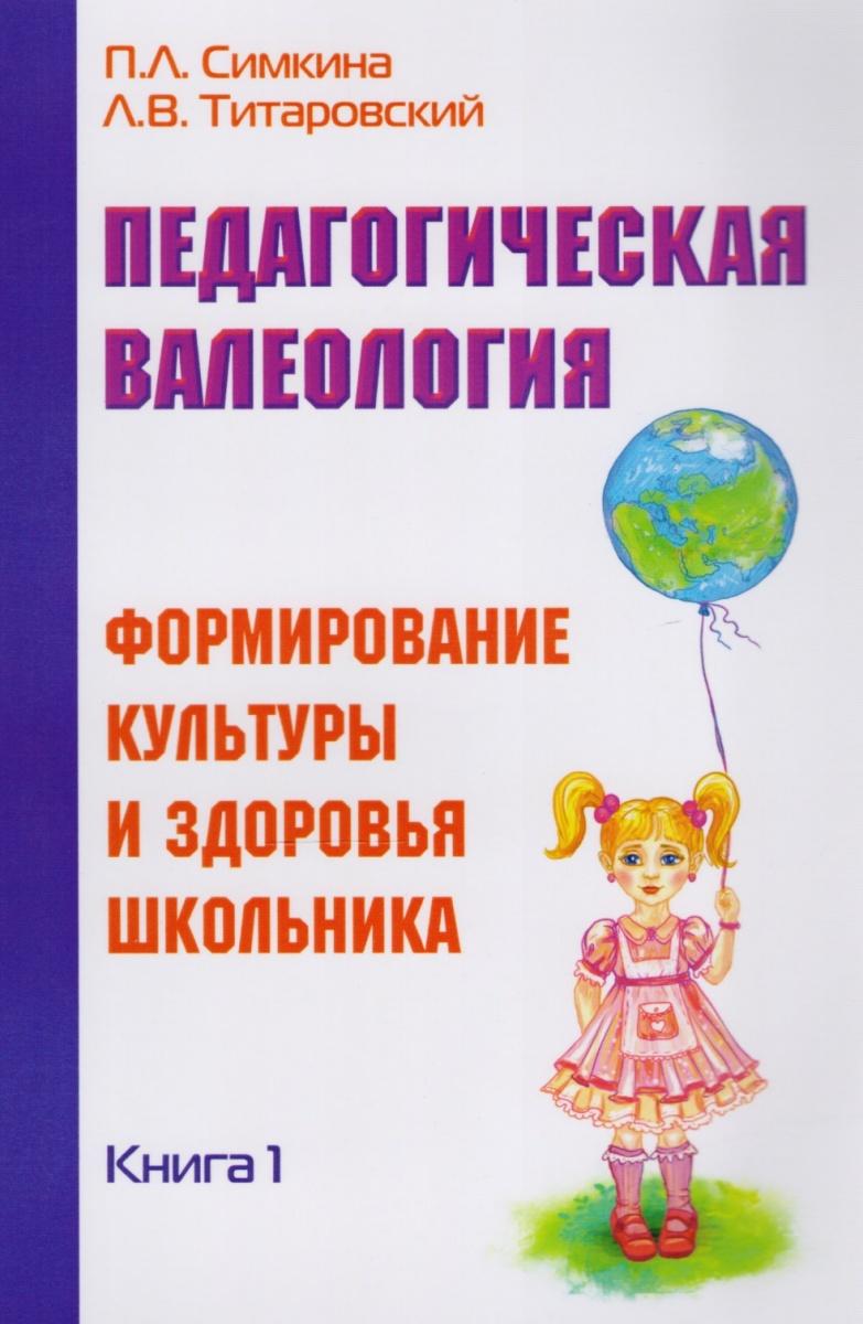 Педагогическая валеология. Книга 1. Формирование культуры и здоровья школьника