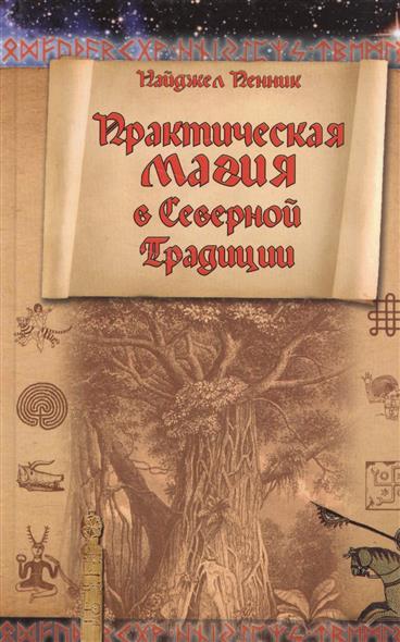 Пенник Н. Практическая магия в Северной Традиции