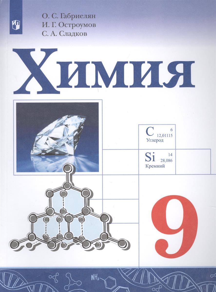 Химия. 9 класс. Учебное пособие для общеобразовательных организаций