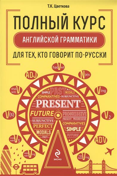 Цветкова Т. Полный курс английской грамматики для тех, кто говорит по-русски (комплект из 2-х книг в упаковке)