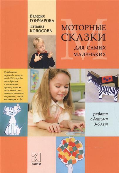 Моторные сказки для самых маленьких. Учебно-методическое пособие. Работа с детьми 3-6 лет
