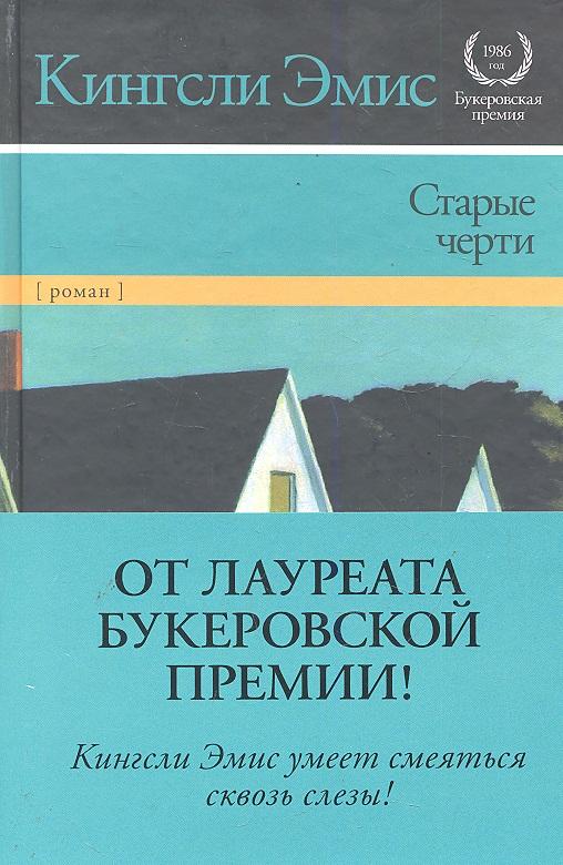 Эмис К. Старые черти ISBN: 9785170740208