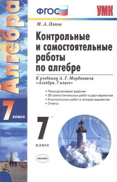 Контрольные и самостоятельные работы по алгебре. 7 класс. К учебнику А.Г. Мордковича