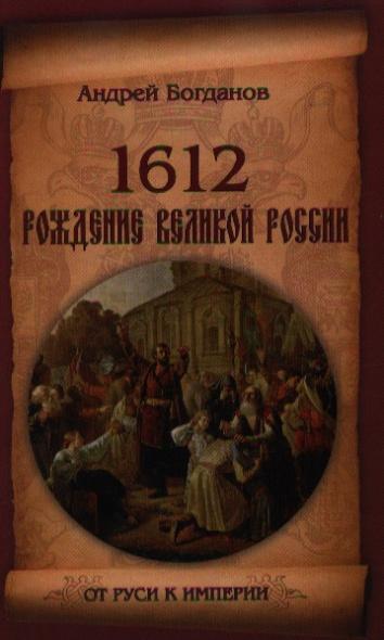 1612. Рождение Великой России