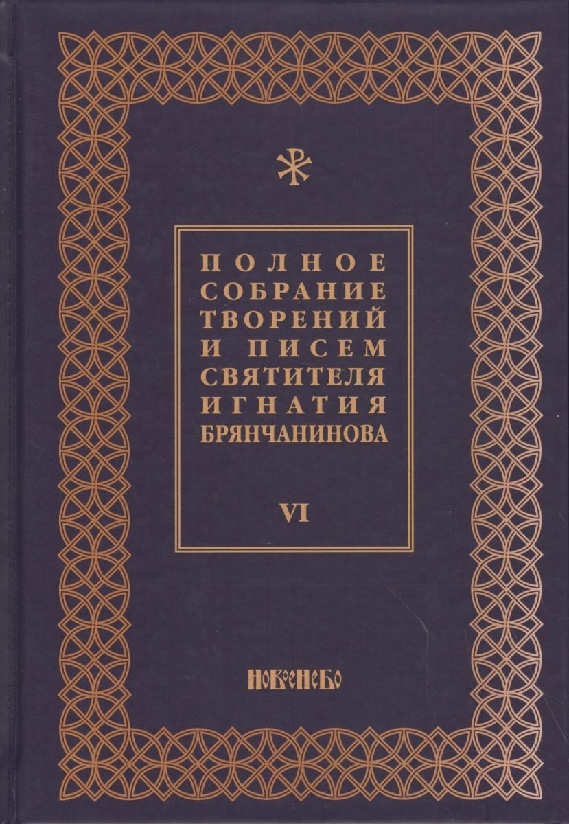 Полное собрание творений и писем святителя Игнатия Брянчанинова в восьми томах. Том 6
