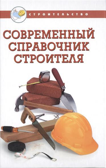 Руденко В. (сост.) Современный справочник строителя руденко